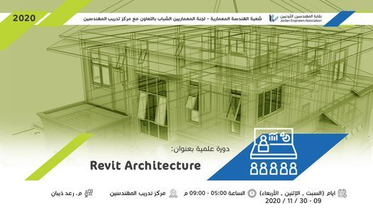 Revit Architecture | Event in Irbid | AllEvents.in