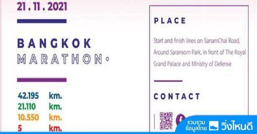 Bangkok Marathon 2021(ซ้ำ), 21 November   Event in Bangkok   AllEvents.in