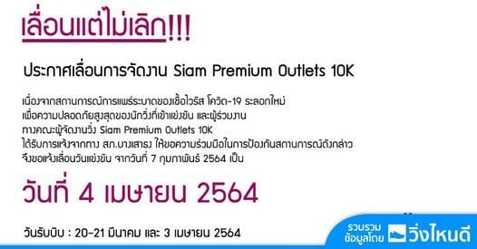 Siam Premium Outlets 10k, 4 April | Event in Klong Luang Peng | AllEvents.in