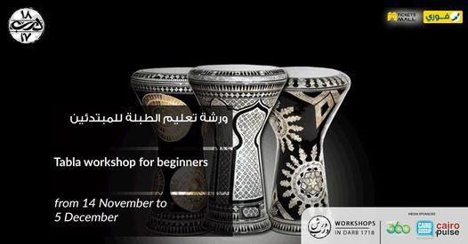 ورشة تعلم الطبلة للمبتدئين | Tabla workshop for beginner | Event in Cairo | AllEvents.in