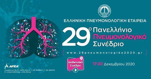 29ο Πανελλήνιο Πνευμονολογικό Συνέδριο, 17 December | Event in Athens | AllEvents.in