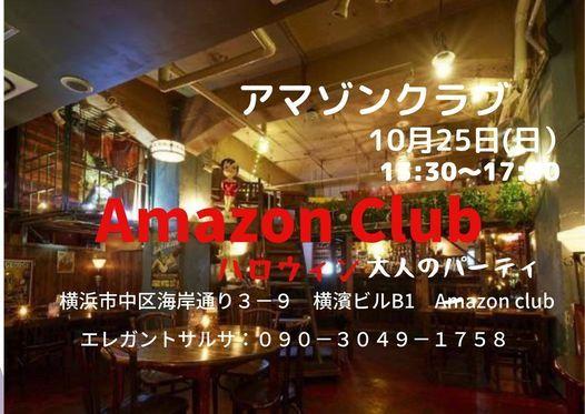 10/25アマゾンクラブのサルサ&キゾンバ・大人のハロウィン, 25 October | Event in Fujisawa