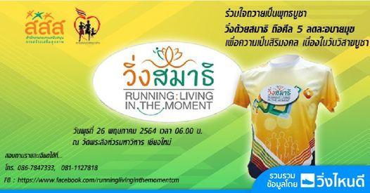 วิ่งสมาธิ Running : Living in the Moment CM 2021, 26 May | Event in Chiang Mai | AllEvents.in