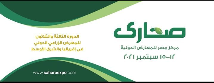 Sahara 2021 المعرض الدولي الزراعي, 12 September | Event in Helwan | AllEvents.in