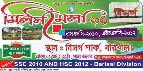 মিলন মেলা-২০২১, 5 March | Event in Barisal | AllEvents.in
