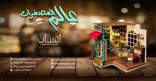 عالم المصغرات | Event in Cairo | AllEvents.in