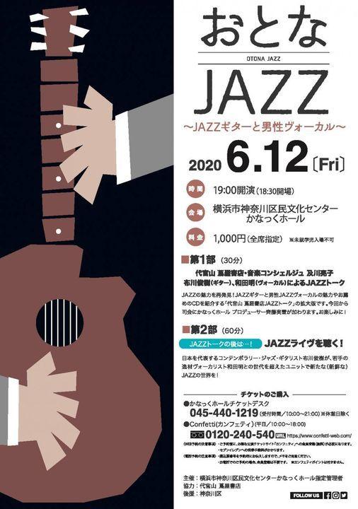 おとなJAZZ~Jazzギターと男性ヴォーカル~ <延期決定!>, 22 January   Event in Yokohama