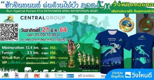 ฮักอินทนนท์ ล่นต้านไฟป่า 2021, 21 March | Event in Phitsanulok