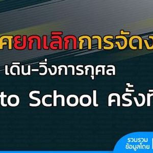Back To School  3 Run For Junior 2021