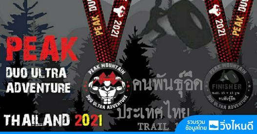PEAK DUO ULTRA Adventure Thailand 2021, 25 April | Event in Rayong | AllEvents.in