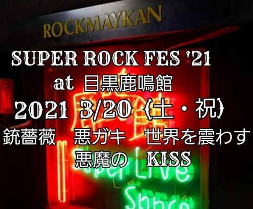 SUPER ROCK FES '21  洋楽 VS 邦楽 at 目黒鹿鳴館  2021 3/20(土・祝), 20 March | Event in Tokyo | AllEvents.in