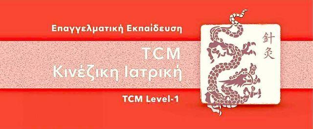Κινέζικη Ιατρική-Έναρξη Εκπαίδευσης, 5 December | Event in Athens | AllEvents.in