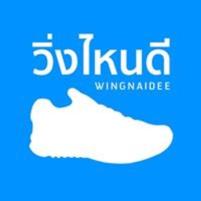 วิ่งไหนดี : Wingnaidee