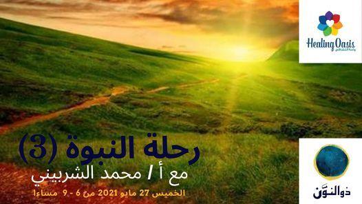 "اللقاء الشهري ""رحلة النبوة"" / The Prophetic Journey, a Monthly event The Healing Oasis, 27 May"