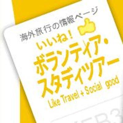 いいね ボランティア・スタディツアーLike Travel+Social Good