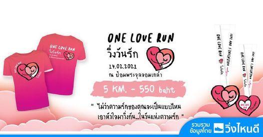 One Love Run วิ่งวันรัก 2021(ยกเลิก), 14 February | Event in Bangkok | AllEvents.in