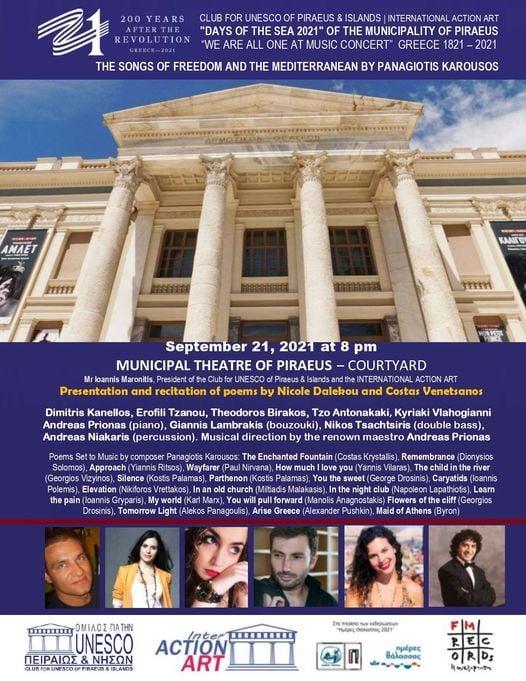 A CONCERT OF PANAGIOTIS KAROUSOS AT THE MUNICIPAL THEATRE OF PIRAEUS, 21 September | Event in Palaio Faliro
