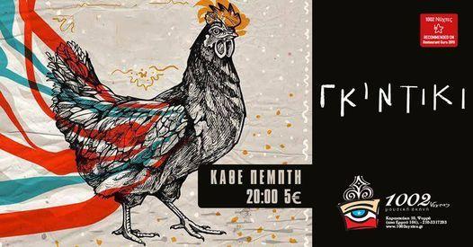 «Γκιντίκι»@1002 Νύχτες | Event in Athens | AllEvents.in