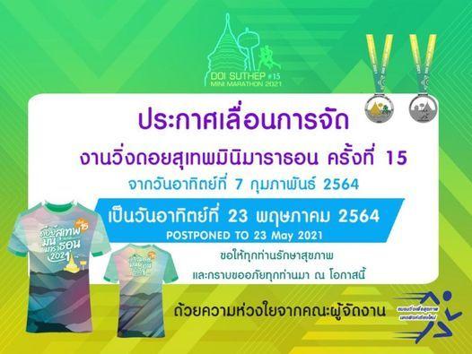 ดอยสุเทพมินิมาราธอน ครั้งที่ 15, 23 May | Event in Chiang Mai