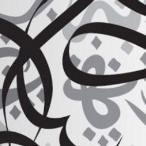 Atelier dinitiation  la calligraphie arabe