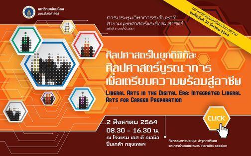 """การประชุมวิชาการระดับชาติ สาขามนุษยศาสตร์และสังคมศาสตร์ ครั้งที่ 5 ประจำปี 2564 เรื่อง """"ศิลปศาสตร์ใน, 2 August"""