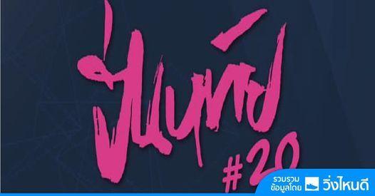Triam Udom Half Marathon 2021, 9 May | Event in Bangkok | AllEvents.in