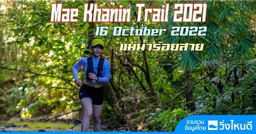 Mae Khanin Trail 2021, 17 October   Event in Chiang Mai   AllEvents.in
