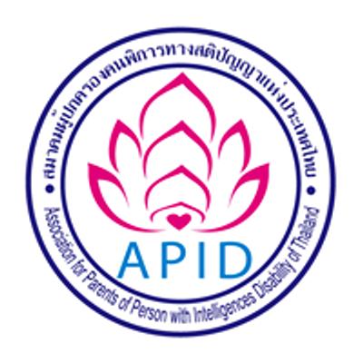 สมาคมผู้ปกครองคนพิการทางสติปัญญาแห่งประเทศไทย