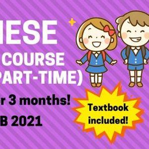Online Japanese Language Beginner I Class for Kids (27 Feb 2021)