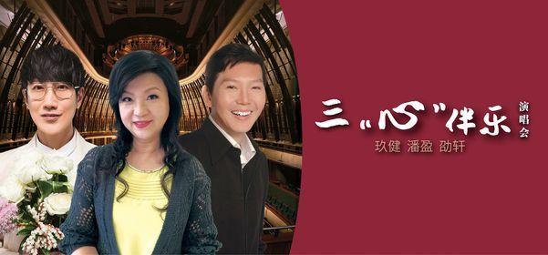 三'心'伴乐演唱会'Xin' with Hearts Concert, 26 September | Event in Singapore | AllEvents.in