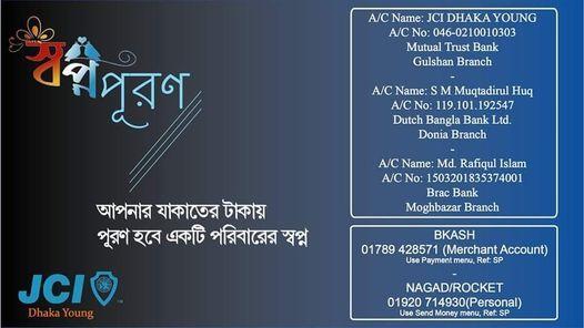 স্বপ্নপূরন (Shopno Puron), 12 May | Event in Dhaka | AllEvents.in