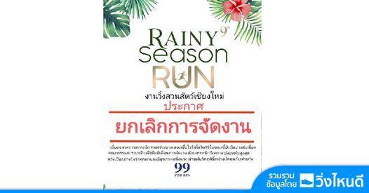 เรนนี่ซีซั่นรัน ครั้งที่9, 5 September | Event in Chiang Mai