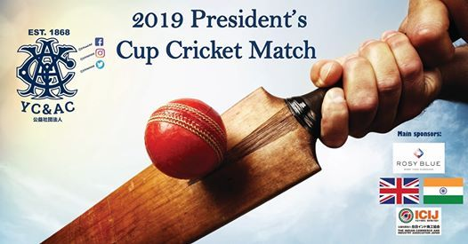 Presidents Cup Cricket Match