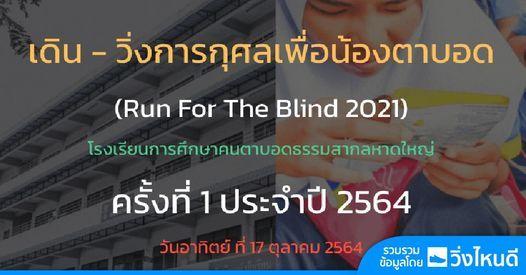 เดิน - วิ่งการกุศลเพื่อน้องตาบอด ครั้งที่1(เปลี่ยนเป็นVirtual Run ), 17 October