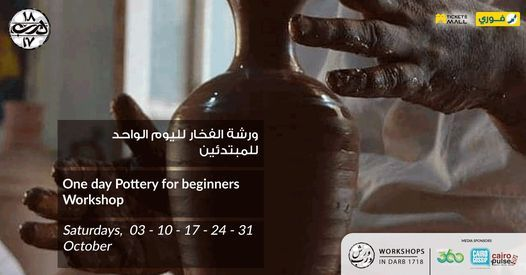 One day Pottery for beginners Workshop|ورشة الفخار لليوم الواحد, 24 October | AllEvents.in