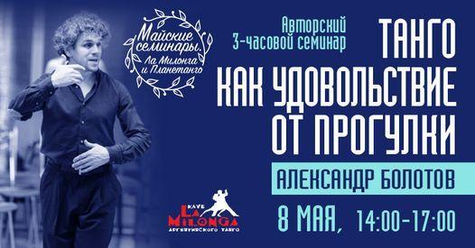 танго в клубе в москве