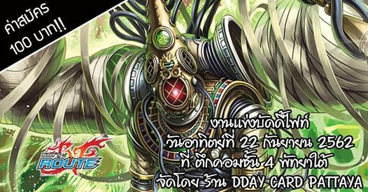 Buddys Route at  DDAY CARD Pattaya