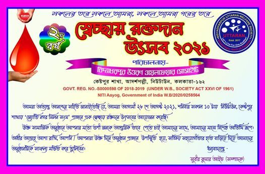 Blood Donation Camp, 28 August   Event in Kolkata   AllEvents.in