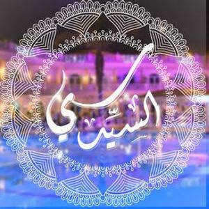 Si El Sayed Ramadan Tent