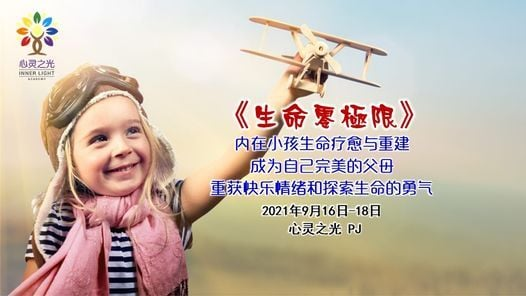 心灵之光:生命零极限,内在小孩生命疗愈与重建, 20 August | Event in Petaling Jaya | AllEvents.in