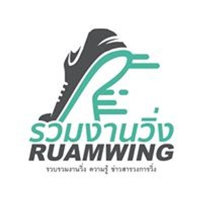 รวมงานวิ่ง