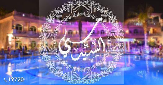 Si El Sayed Ramadan Tent | Event in Helwan | AllEvents.in