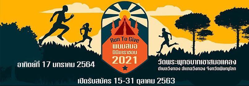 วิ่ง : พนมสมอ มินิมาราธอน 2021, 17 January | Event in Phitsanulok