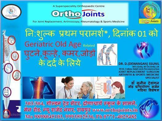 Free First Consultation for Geriatric Problem
