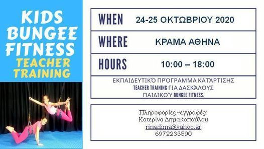Kids Bungee Fitness Teacher Training, 24 October | Event in Athens | AllEvents.in