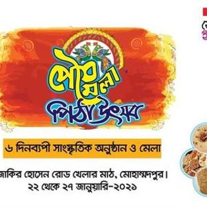 Dhakas Biggest Fuchka Festival - 2020