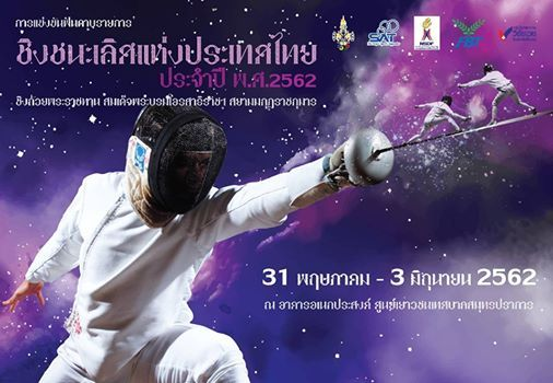 2019 Thailand Open Fencing Championships