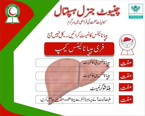 Free Hepatitis Camp 2019 at Chiniot General Hospital Karachi, Karachi
