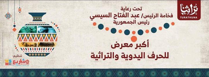 Turathna Exhibition - معرض تراثنا, 6 October   Event in Helwan   AllEvents.in