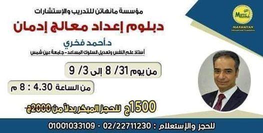 دبلوم إعداد معالج إدمان معتمد, 14 August   Event in Cairo   AllEvents.in